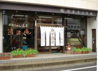 佐藤清治製麺