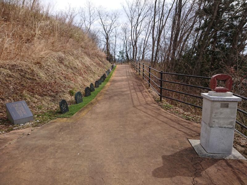 城山公園に設置されている歌碑