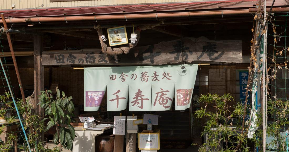 田舎の蕎麦処 千寿庵-3