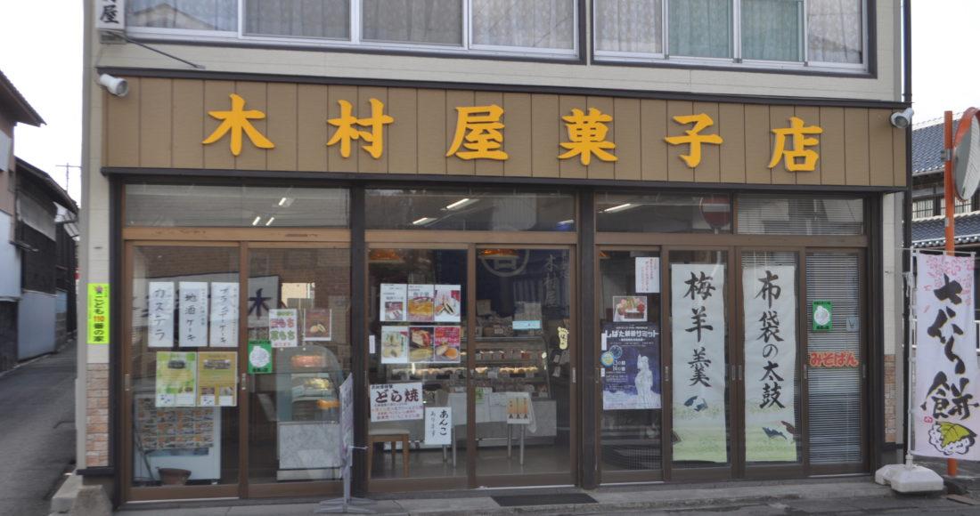 木村屋菓子店-2