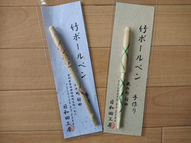 日和田工房竹ボールペン①