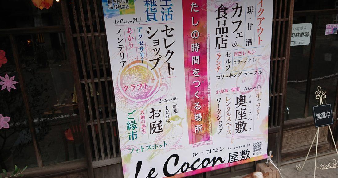ルココン屋敷(日よけ看板)