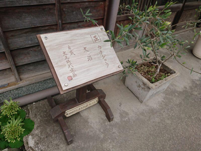 カクショウ屋敷陶板看板